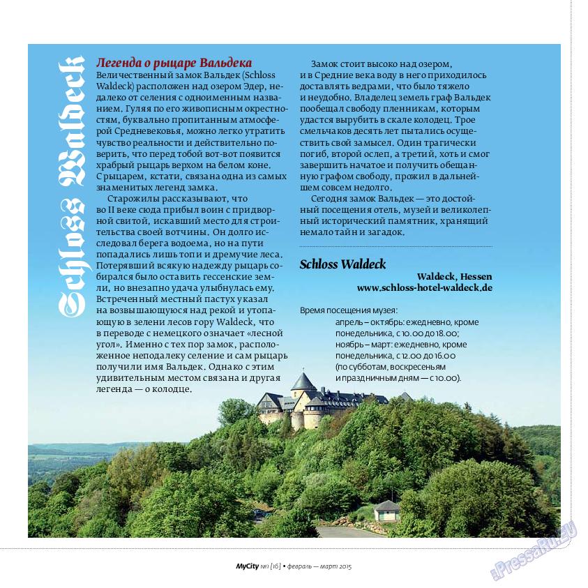 My City Frankfurt am Main (журнал). 2015 год, номер 1, стр. 49
