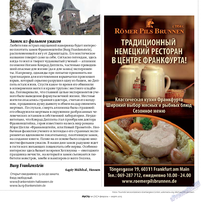 My City Frankfurt am Main (журнал). 2015 год, номер 1, стр. 51