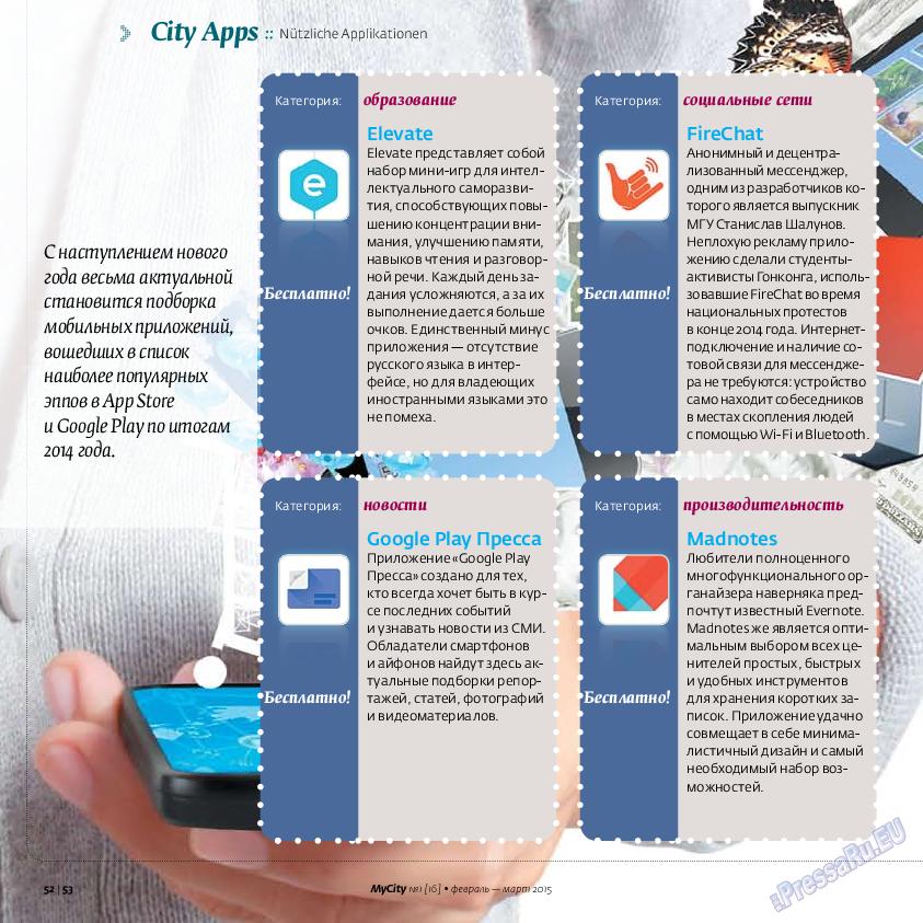My City Frankfurt am Main (журнал). 2015 год, номер 1, стр. 52