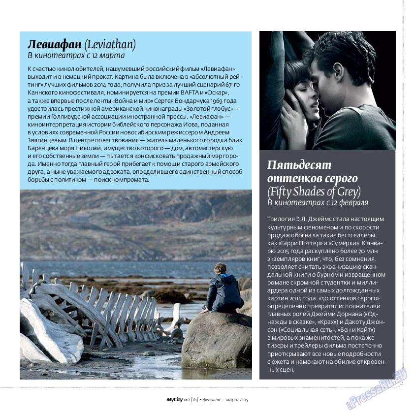My City Frankfurt am Main (журнал). 2015 год, номер 1, стр. 55