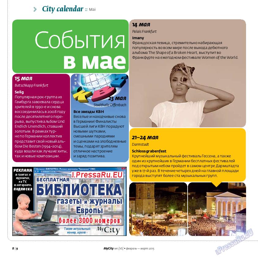 My City Frankfurt am Main (журнал). 2015 год, номер 1, стр. 8