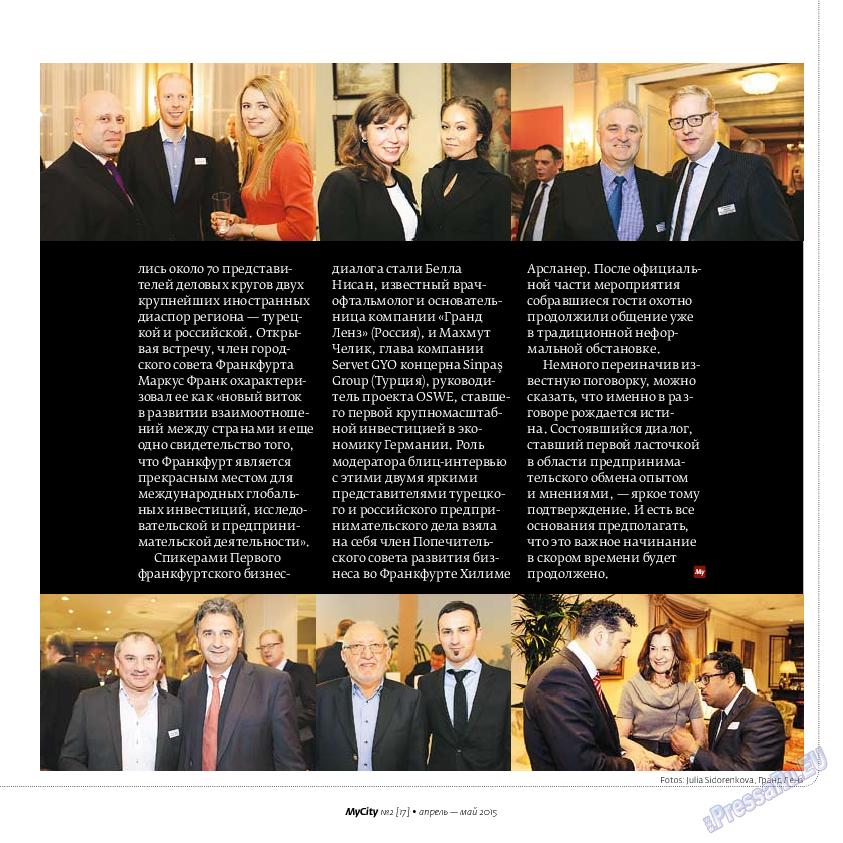 My City Frankfurt am Main (журнал). 2015 год, номер 2, стр. 11