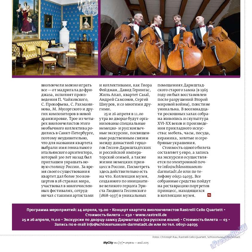 My City Frankfurt am Main (журнал). 2015 год, номер 2, стр. 13