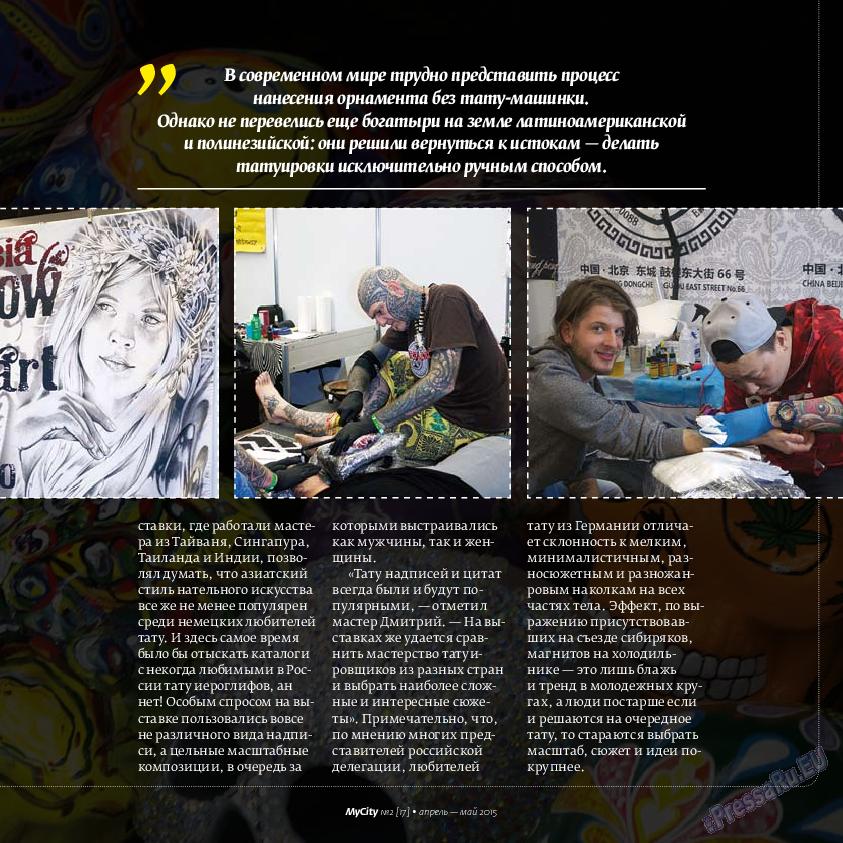 My City Frankfurt am Main (журнал). 2015 год, номер 2, стр. 15