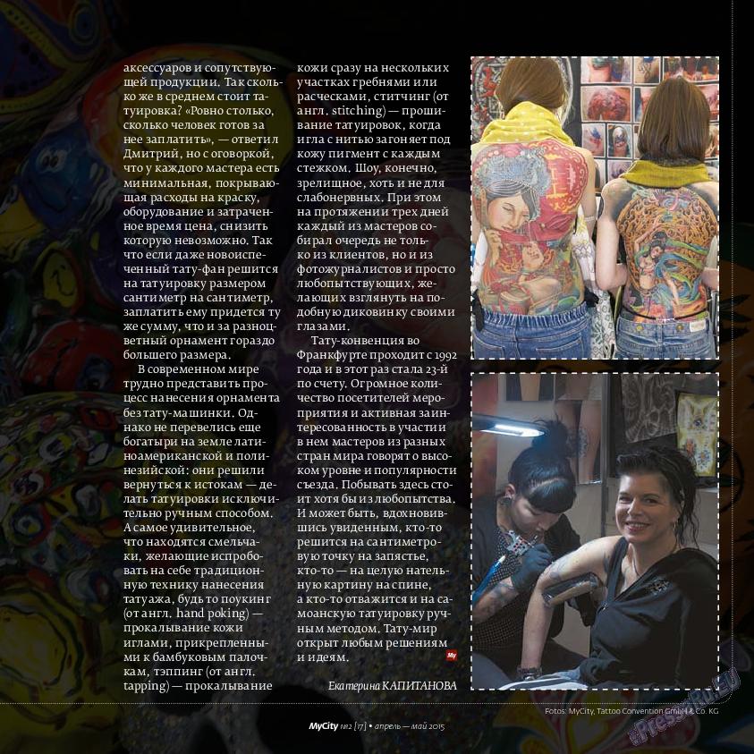 My City Frankfurt am Main (журнал). 2015 год, номер 2, стр. 17