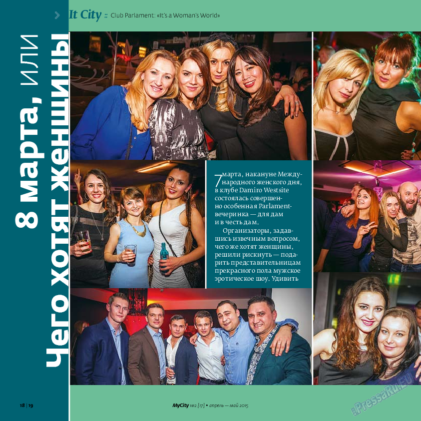 My City Frankfurt am Main (журнал). 2015 год, номер 2, стр. 18
