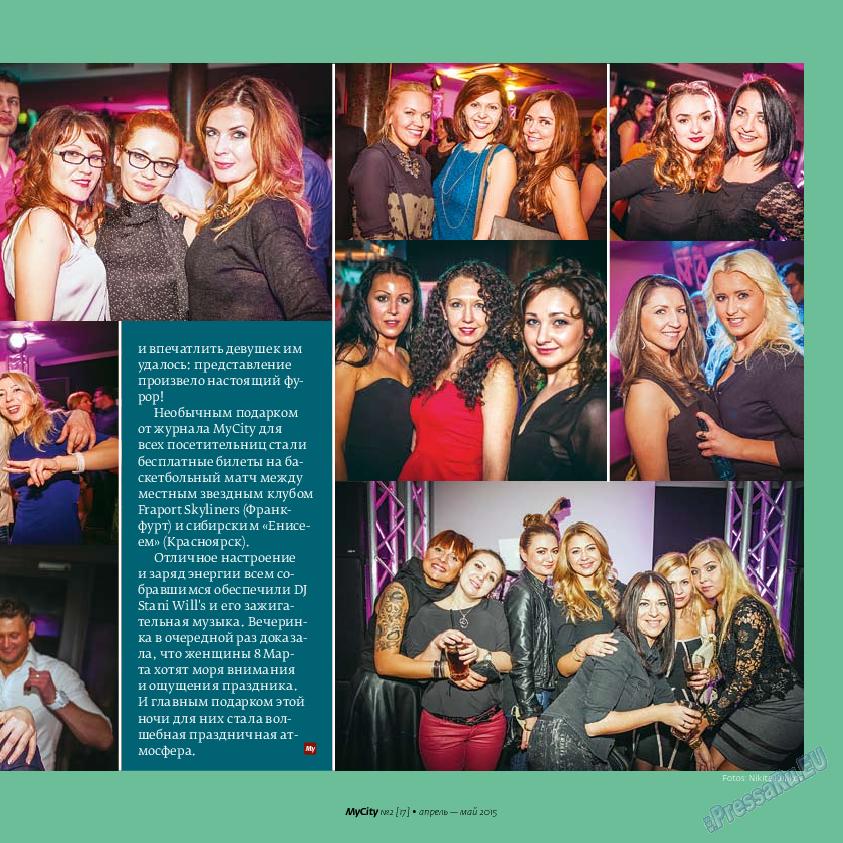 My City Frankfurt am Main (журнал). 2015 год, номер 2, стр. 19