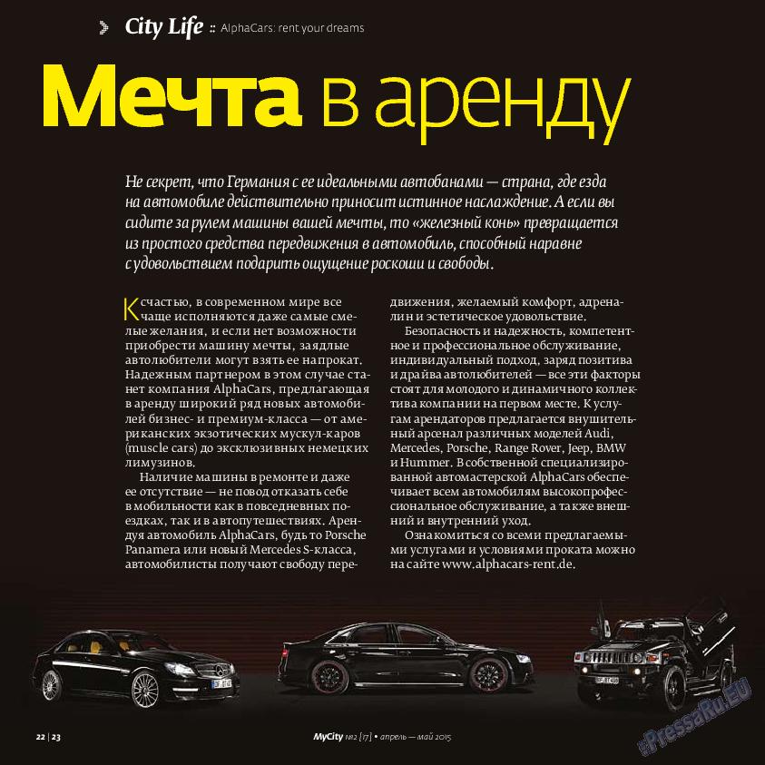 My City Frankfurt am Main (журнал). 2015 год, номер 2, стр. 22