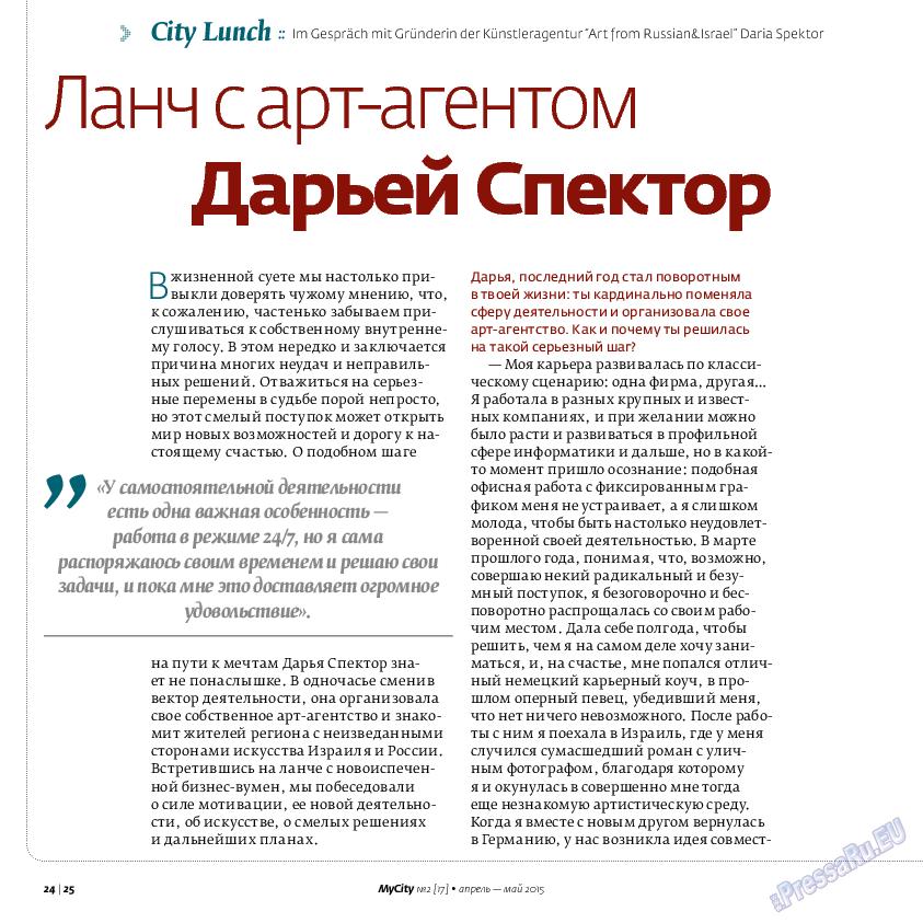 My City Frankfurt am Main (журнал). 2015 год, номер 2, стр. 24