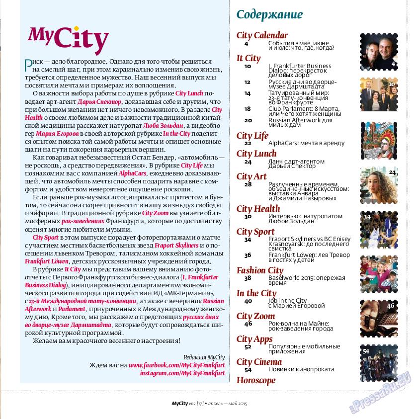 My City Frankfurt am Main (журнал). 2015 год, номер 2, стр. 3