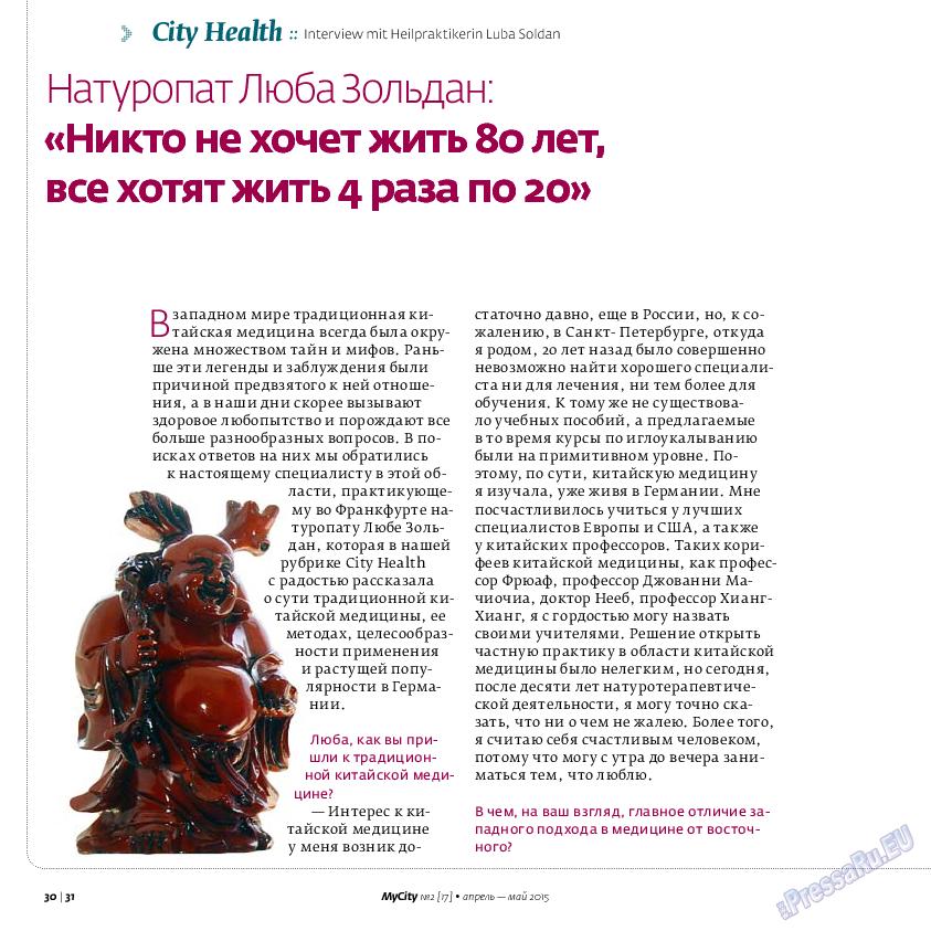 My City Frankfurt am Main (журнал). 2015 год, номер 2, стр. 30