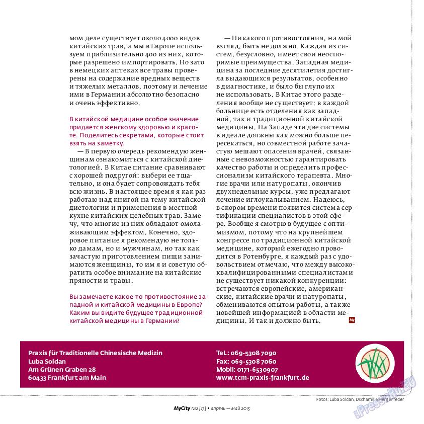 My City Frankfurt am Main (журнал). 2015 год, номер 2, стр. 33
