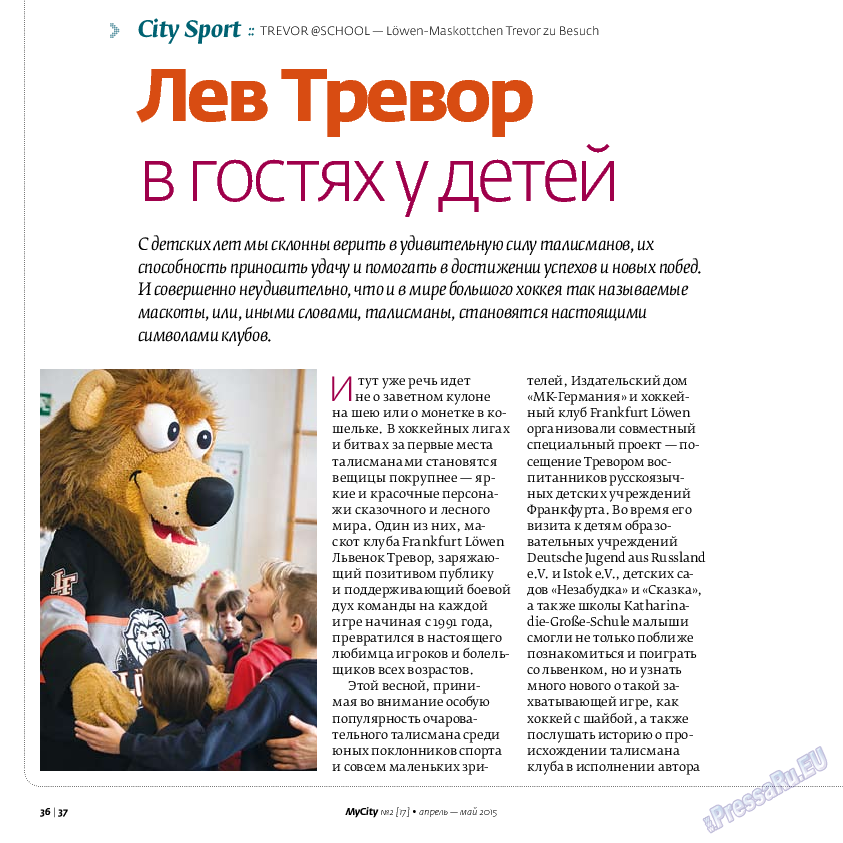 My City Frankfurt am Main (журнал). 2015 год, номер 2, стр. 36