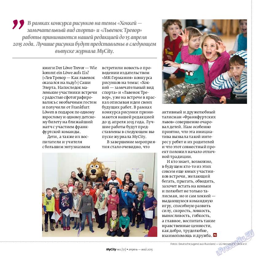 My City Frankfurt am Main (журнал). 2015 год, номер 2, стр. 37