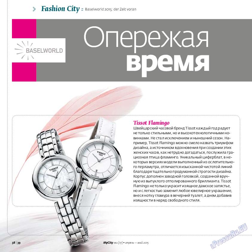 My City Frankfurt am Main (журнал). 2015 год, номер 2, стр. 38