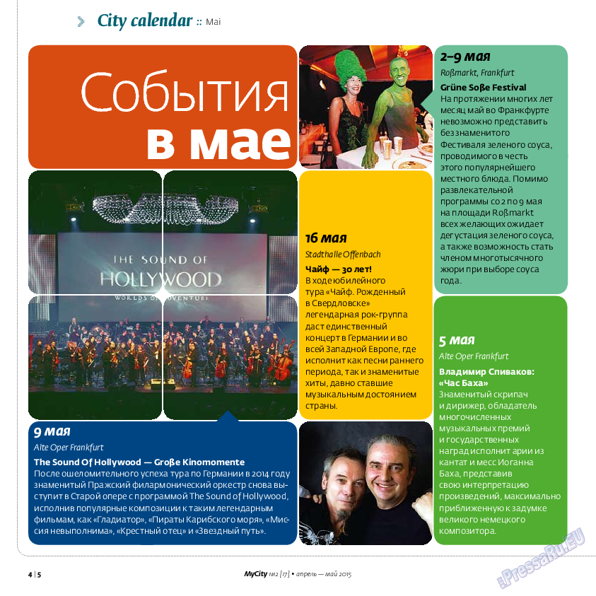 My City Frankfurt am Main (журнал). 2015 год, номер 2, стр. 4
