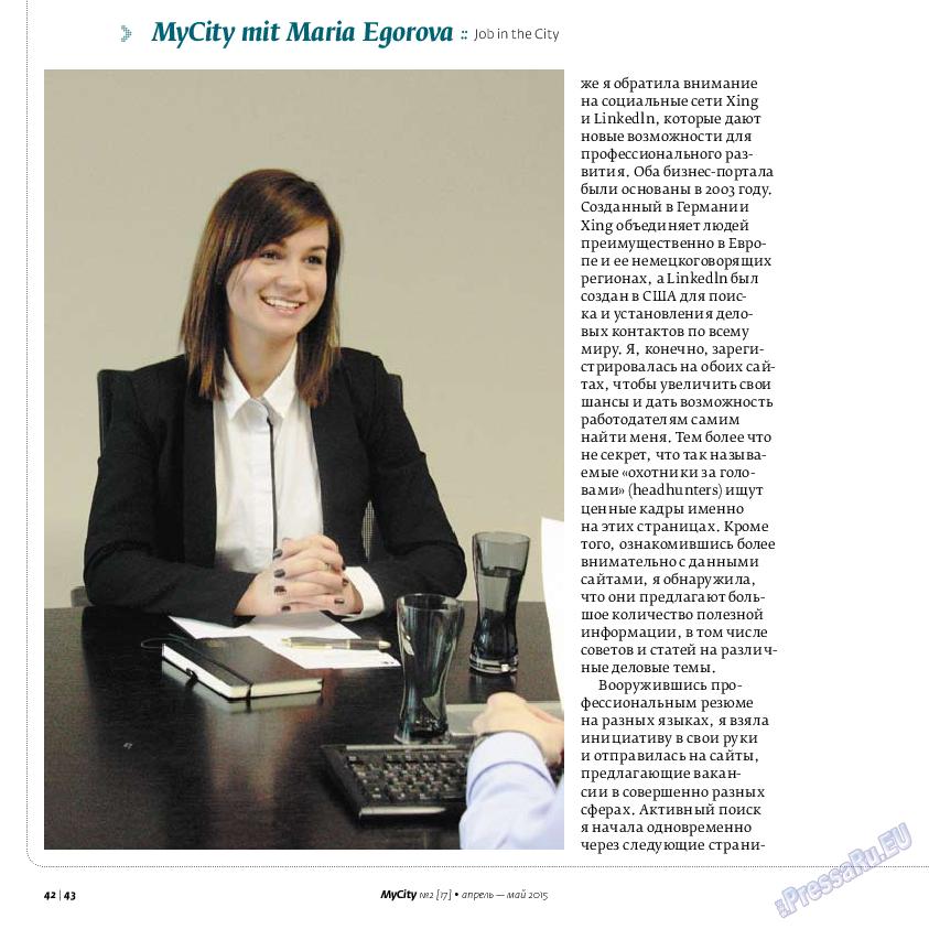 My City Frankfurt am Main (журнал). 2015 год, номер 2, стр. 42