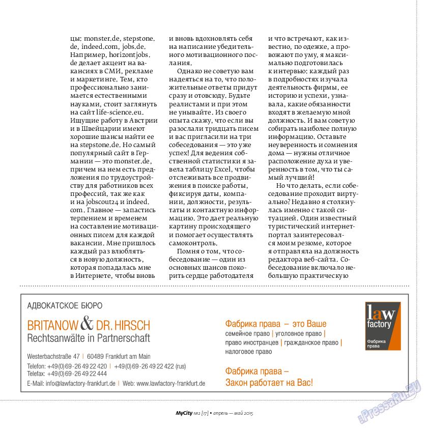 My City Frankfurt am Main (журнал). 2015 год, номер 2, стр. 43