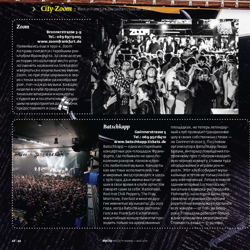 My City Frankfurt am Main (журнал). 2015 год, номер 2, стр. 48