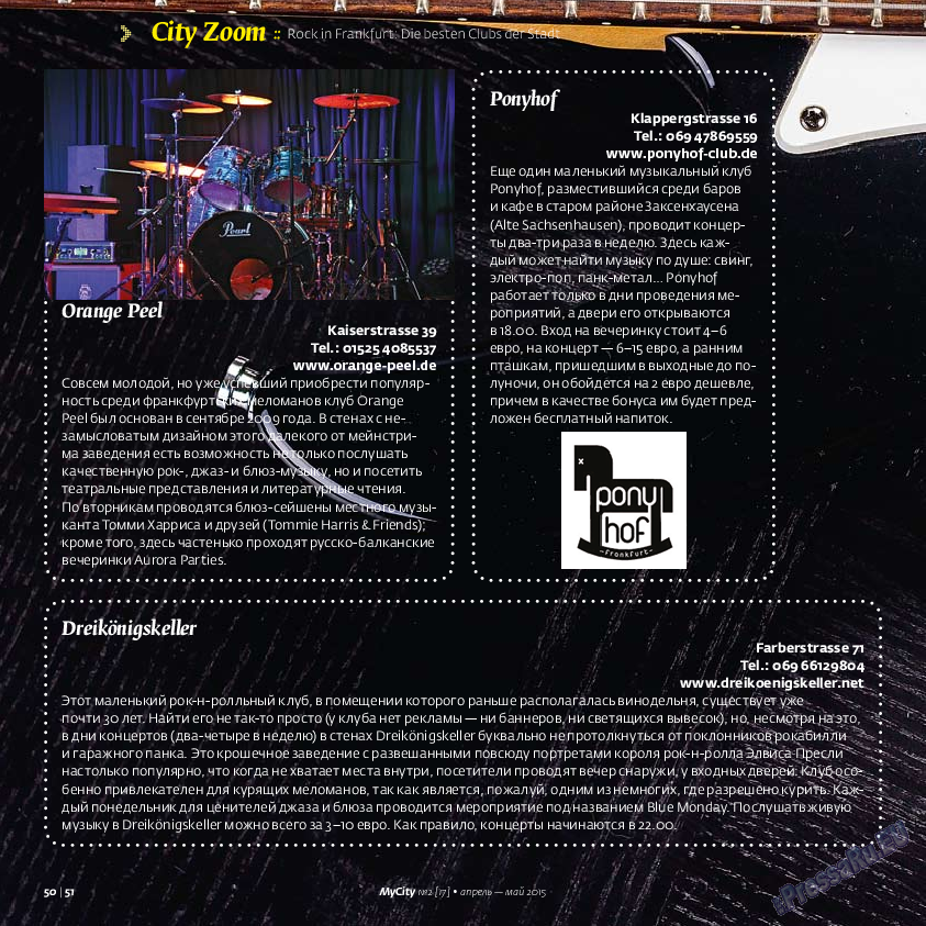 My City Frankfurt am Main (журнал). 2015 год, номер 2, стр. 50