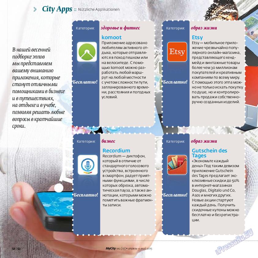 My City Frankfurt am Main (журнал). 2015 год, номер 2, стр. 52