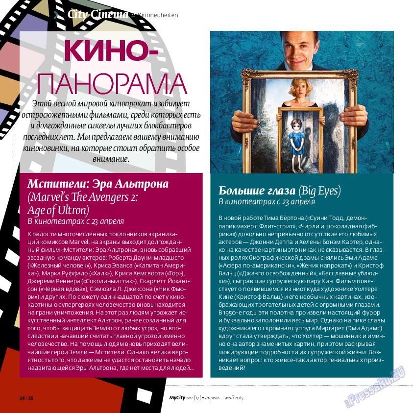 My City Frankfurt am Main (журнал). 2015 год, номер 2, стр. 54