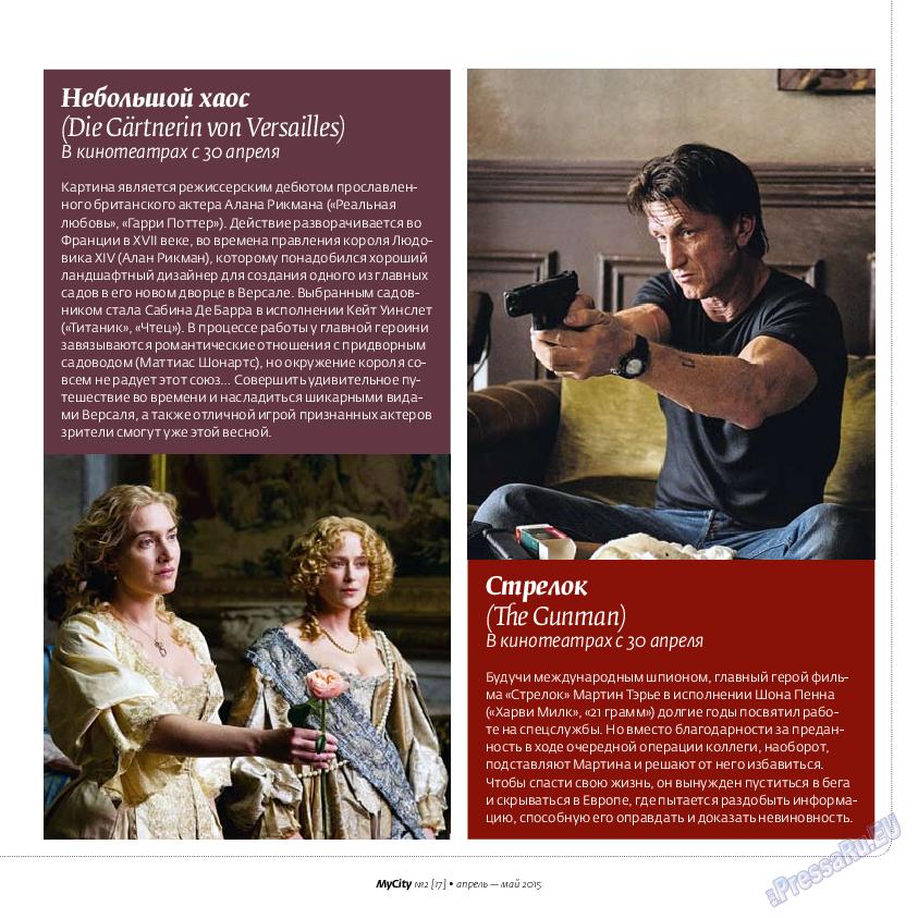 My City Frankfurt am Main (журнал). 2015 год, номер 2, стр. 55