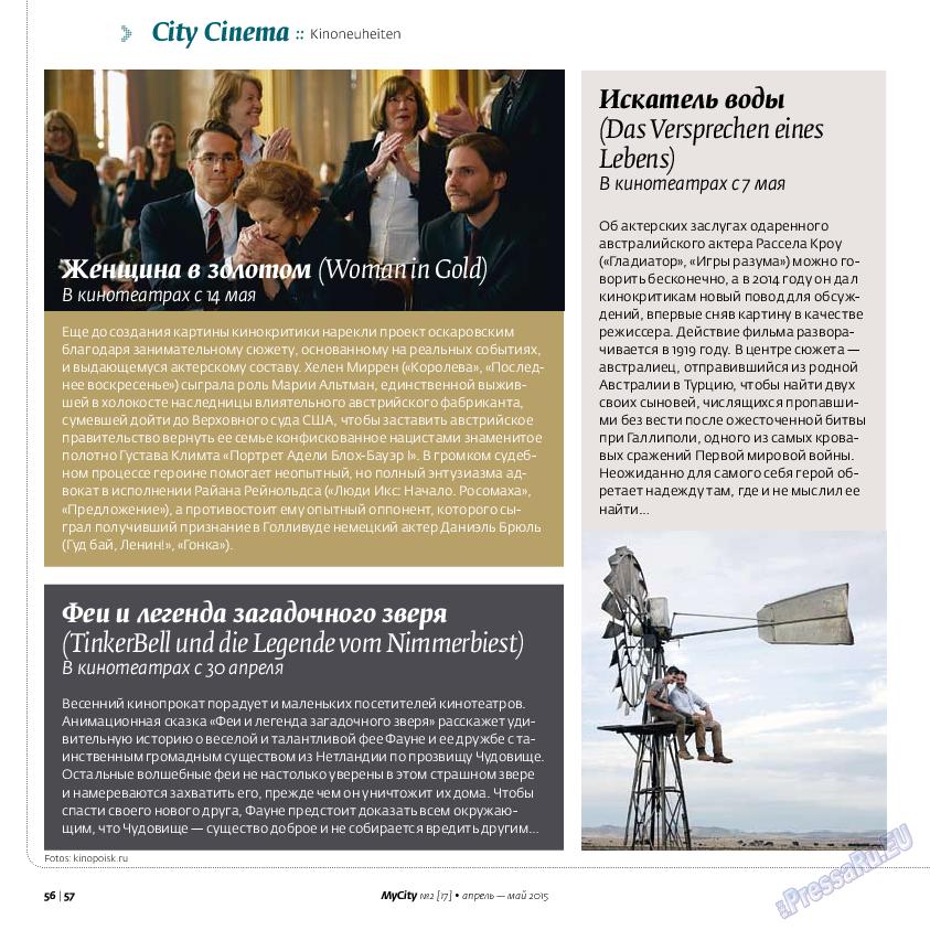 My City Frankfurt am Main (журнал). 2015 год, номер 2, стр. 56
