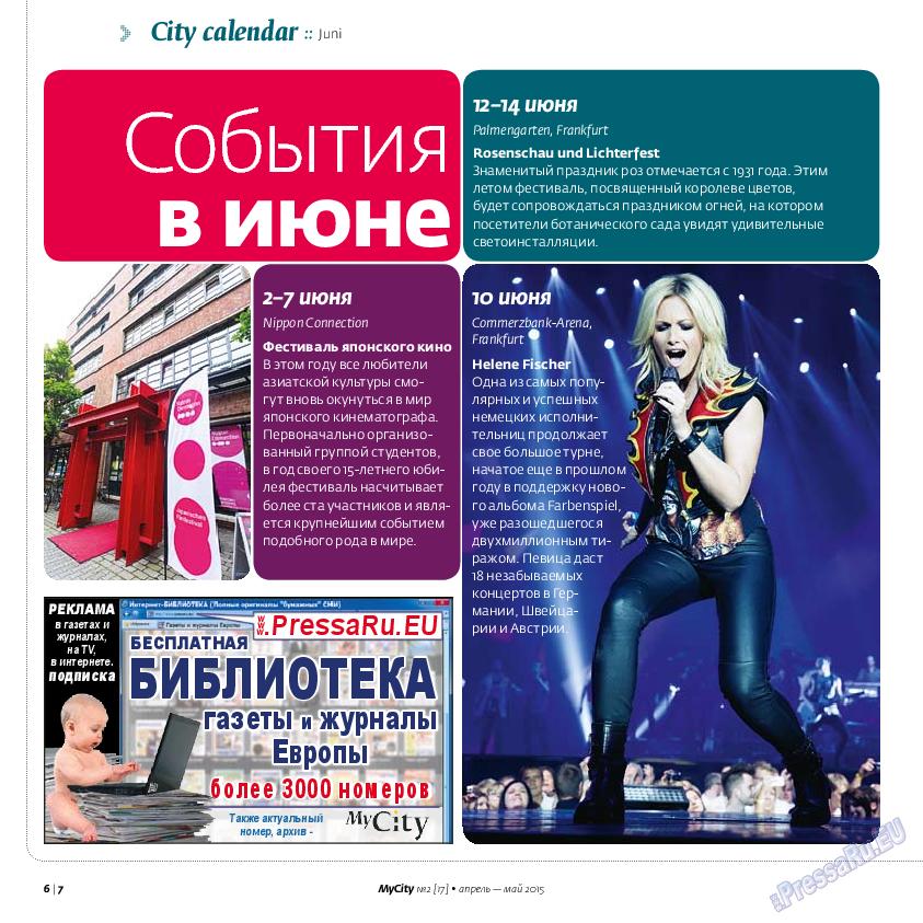 My City Frankfurt am Main (журнал). 2015 год, номер 2, стр. 6