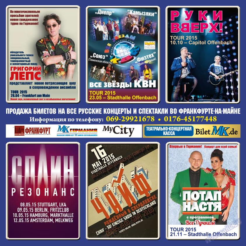 My City Frankfurt am Main (журнал). 2015 год, номер 2, стр. 63