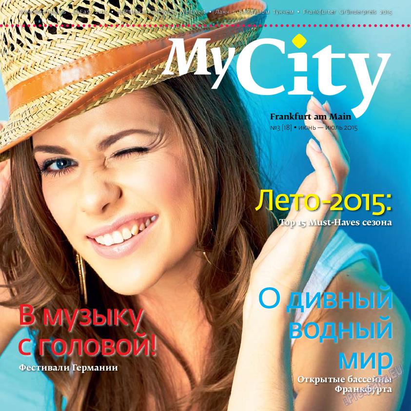 My City Frankfurt am Main (журнал). 2015 год, номер 3, стр. 1