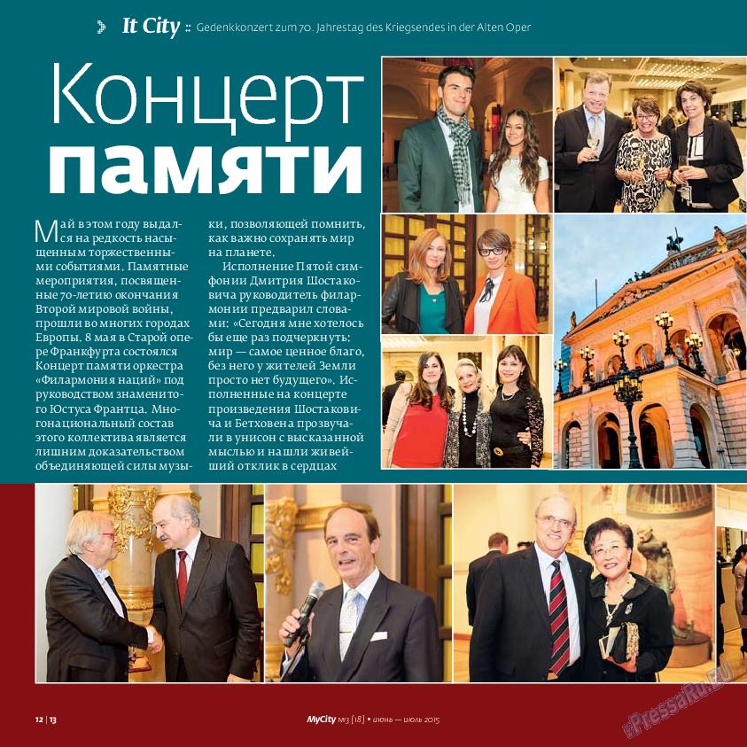 My City Frankfurt am Main (журнал). 2015 год, номер 3, стр. 12