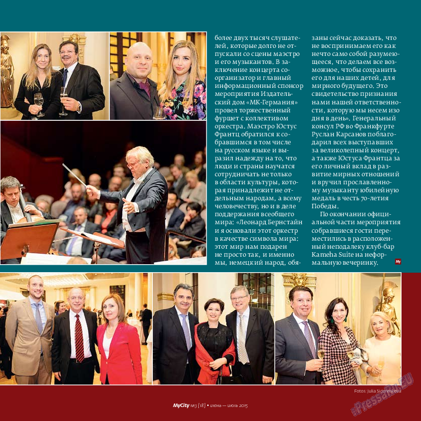 My City Frankfurt am Main (журнал). 2015 год, номер 3, стр. 13