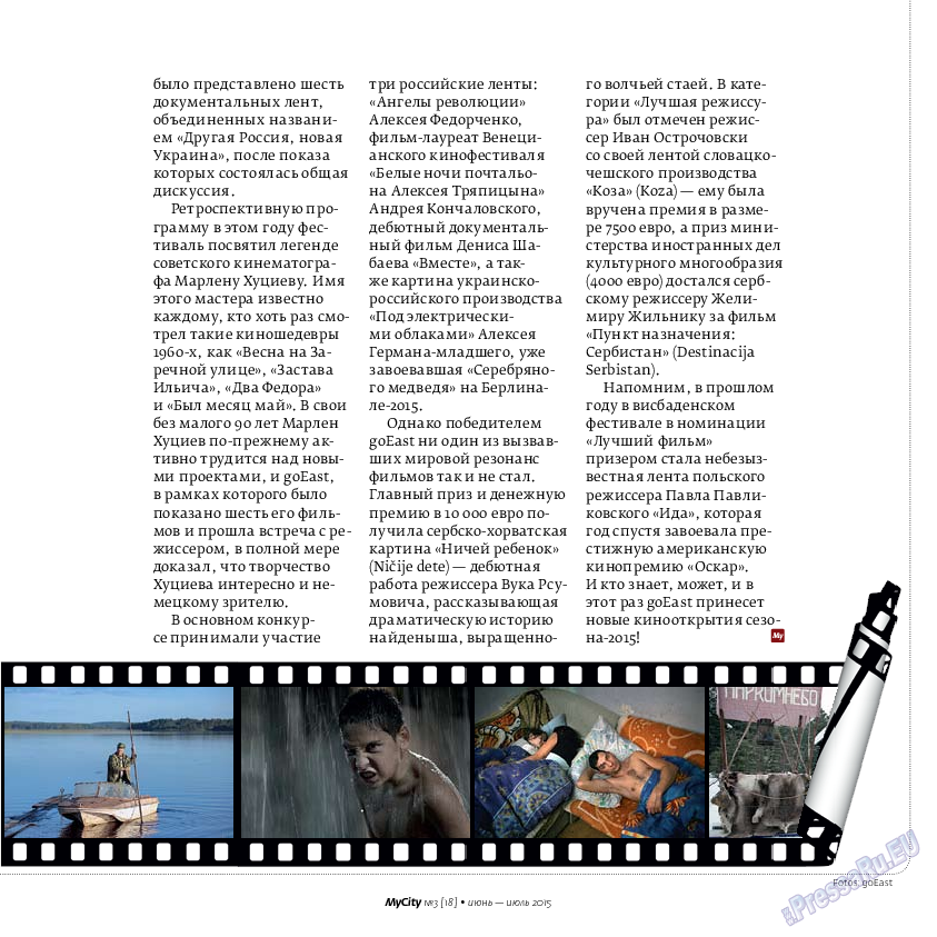 My City Frankfurt am Main (журнал). 2015 год, номер 3, стр. 17