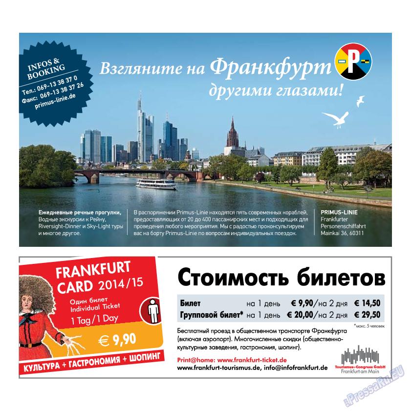 My City Frankfurt am Main (журнал). 2015 год, номер 3, стр. 2