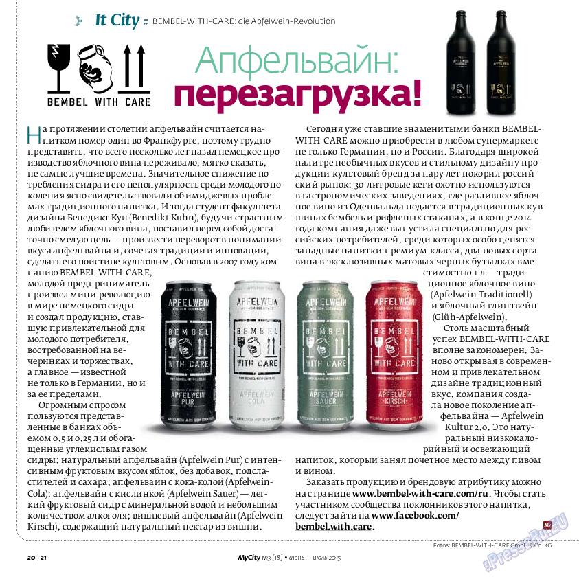 My City Frankfurt am Main (журнал). 2015 год, номер 3, стр. 20