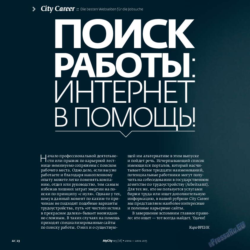 My City Frankfurt am Main (журнал). 2015 год, номер 3, стр. 22