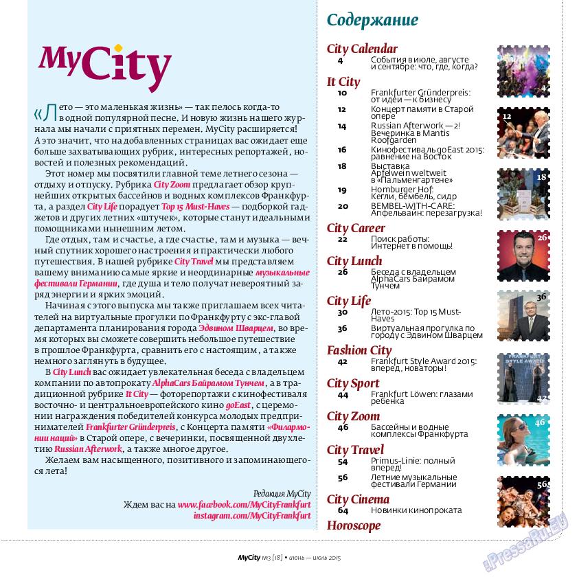 My City Frankfurt am Main (журнал). 2015 год, номер 3, стр. 3