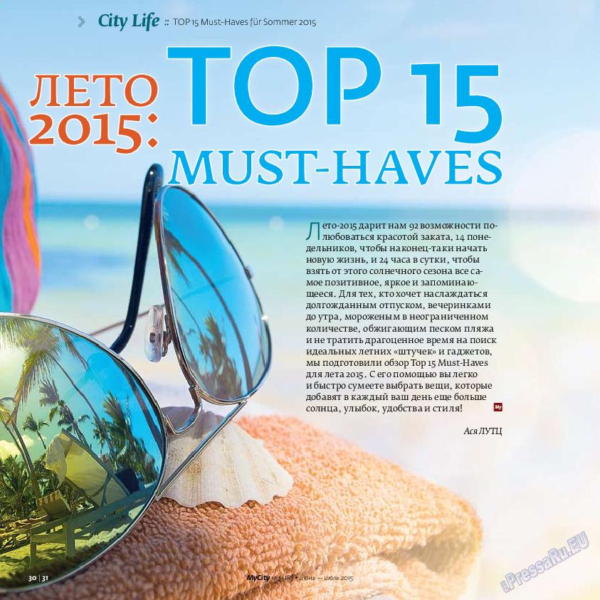 My City Frankfurt am Main (журнал). 2015 год, номер 3, стр. 30