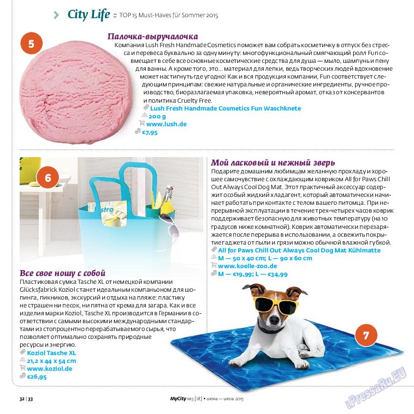 My City Frankfurt am Main (журнал). 2015 год, номер 3, стр. 32