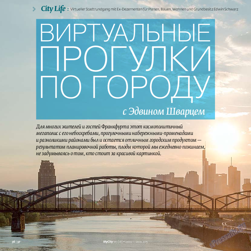 My City Frankfurt am Main (журнал). 2015 год, номер 3, стр. 36