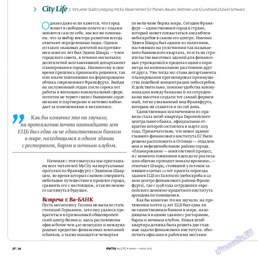 My City Frankfurt am Main (журнал). 2015 год, номер 3, стр. 38