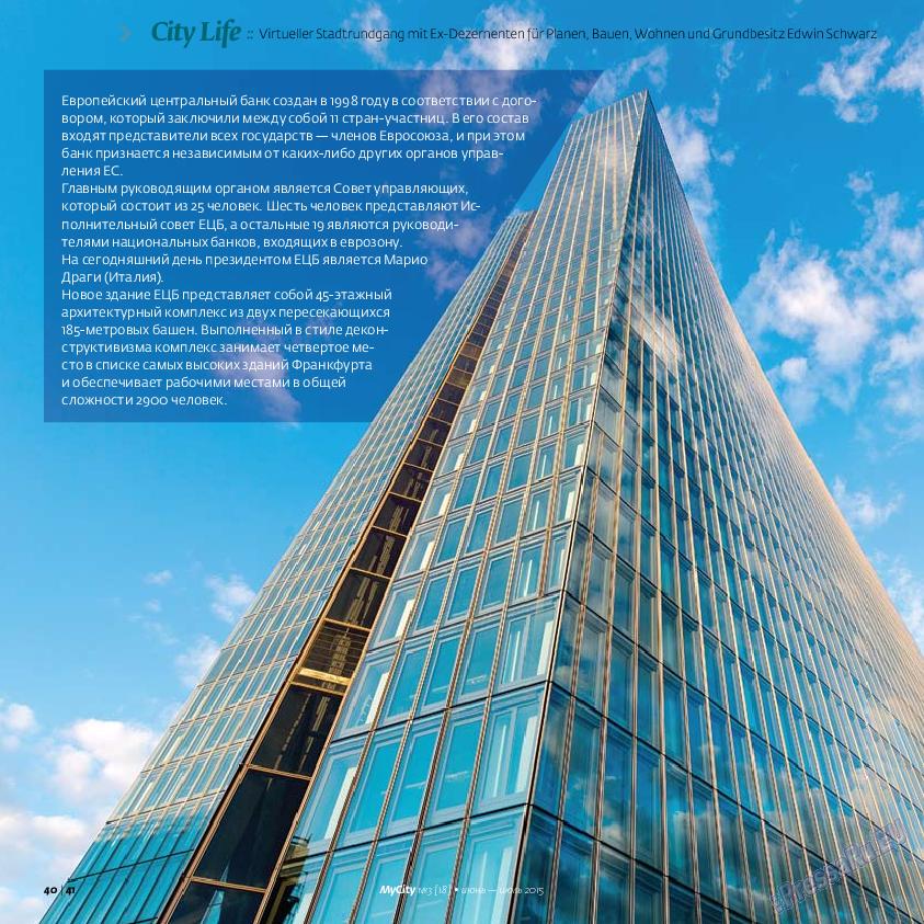 My City Frankfurt am Main (журнал). 2015 год, номер 3, стр. 40