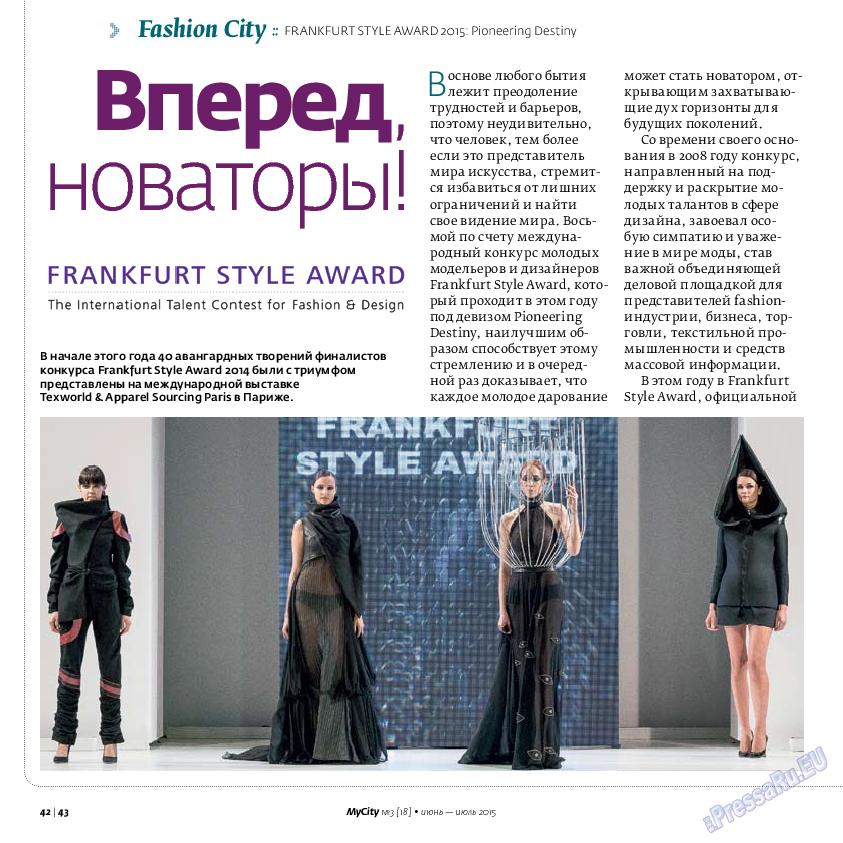 My City Frankfurt am Main (журнал). 2015 год, номер 3, стр. 42