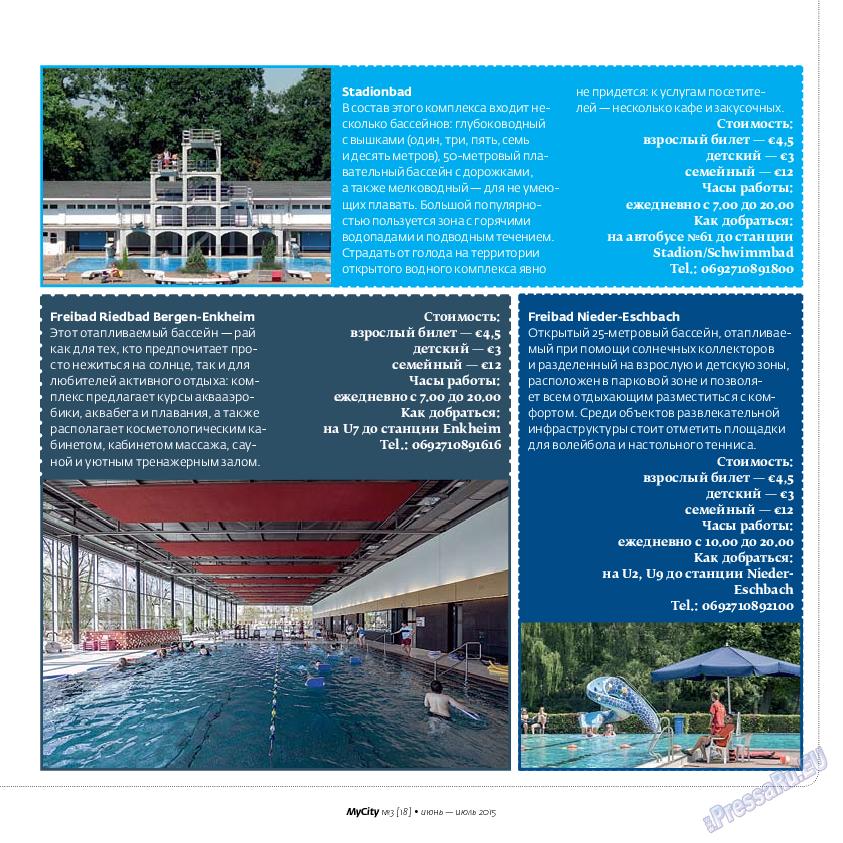 My City Frankfurt am Main (журнал). 2015 год, номер 3, стр. 49