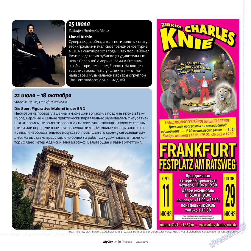 My City Frankfurt am Main (журнал). 2015 год, номер 3, стр. 5