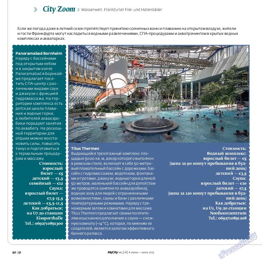 My City Frankfurt am Main (журнал). 2015 год, номер 3, стр. 50