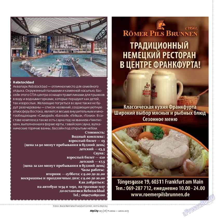 My City Frankfurt am Main (журнал). 2015 год, номер 3, стр. 51