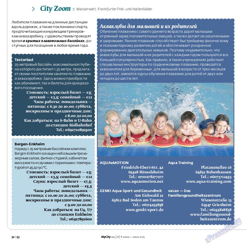 My City Frankfurt am Main (журнал). 2015 год, номер 3, стр. 52