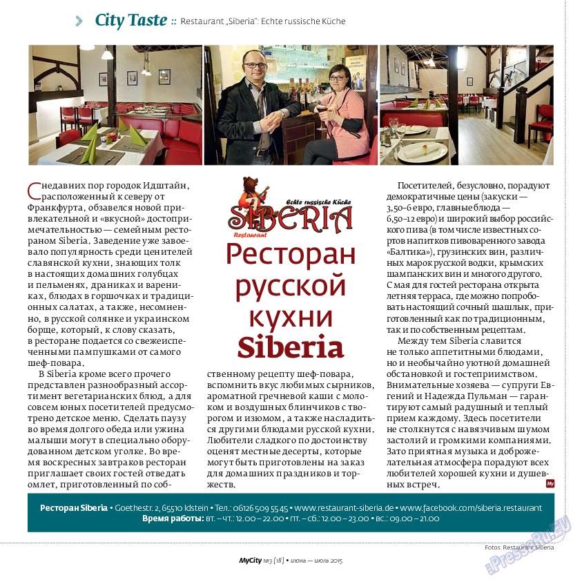 My City Frankfurt am Main (журнал). 2015 год, номер 3, стр. 53